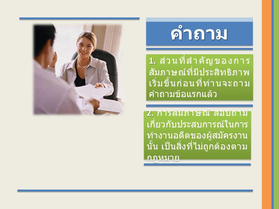 คำถาม คำถามคำถาม 3.3. แนวทางในการ แก้ปัญหาของการ สัมภาษณ์นั้น ส่วนใหญ่ ประสบผล ที่น่าพึงปรารถนา 3.