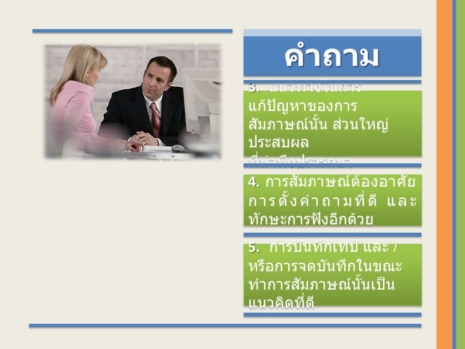 คำถาม คำถามคำถาม 6.6. นักสัมภาษณ์ที่ดีสามารถ ควบคุมการสัมภาษณ์ให้ ดำเนินไปด้วยดี และไม่พูด มาก 7.