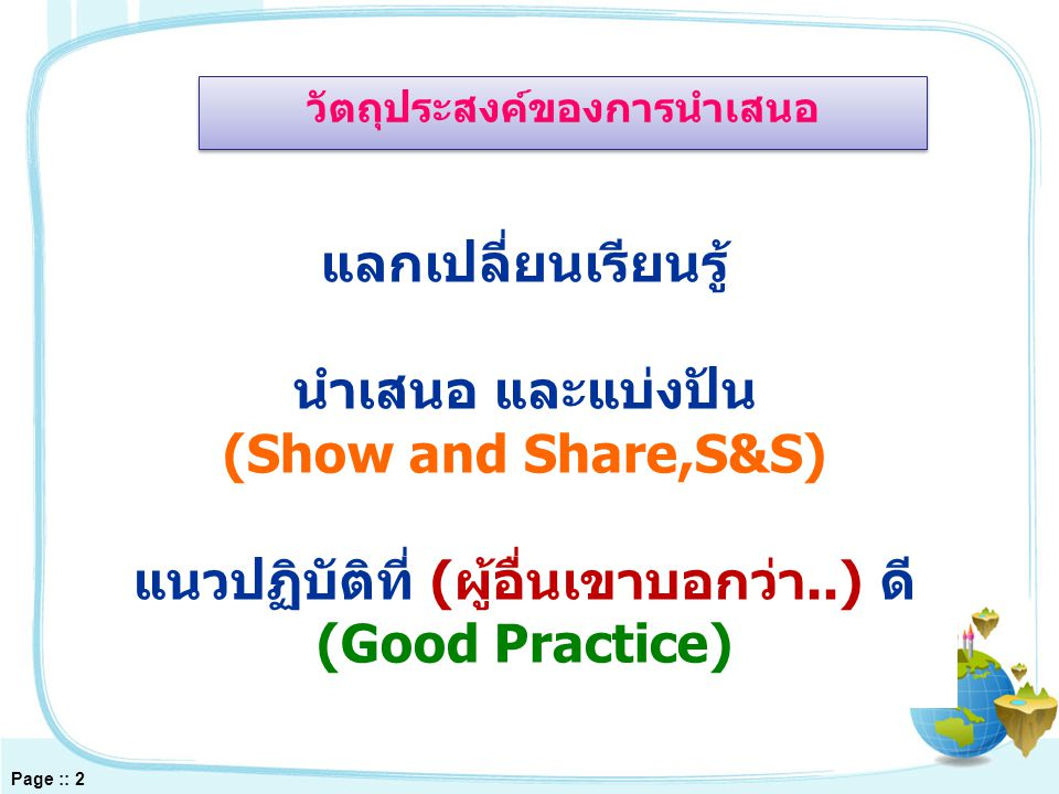 Page :: 3
