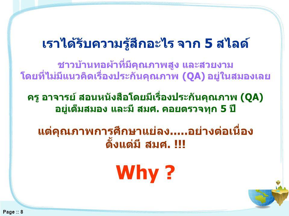 Page :: 9 เราไม่เชื่อ – เชื่อ อะไร .เราไม่เคยเชื่อเรื่อง QA เลย แต่เราเชื่อ...........