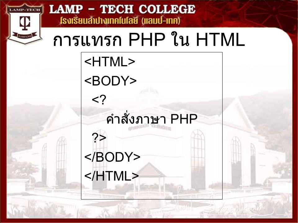 แทรก HTML ใน PHP <? echo ; echo Hello World ; echo ; ?>