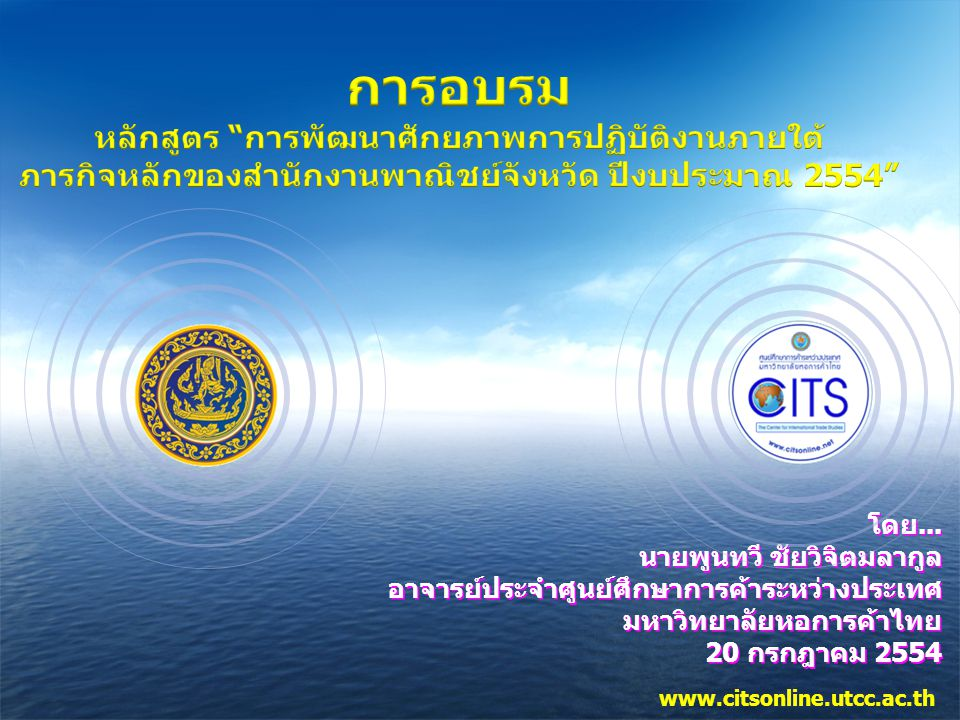 Center for International Trade Studies www.citsonline.utcc.ac.th ข้อ 2 กำหนดการอบรม 09.00 น.-12.00 น.