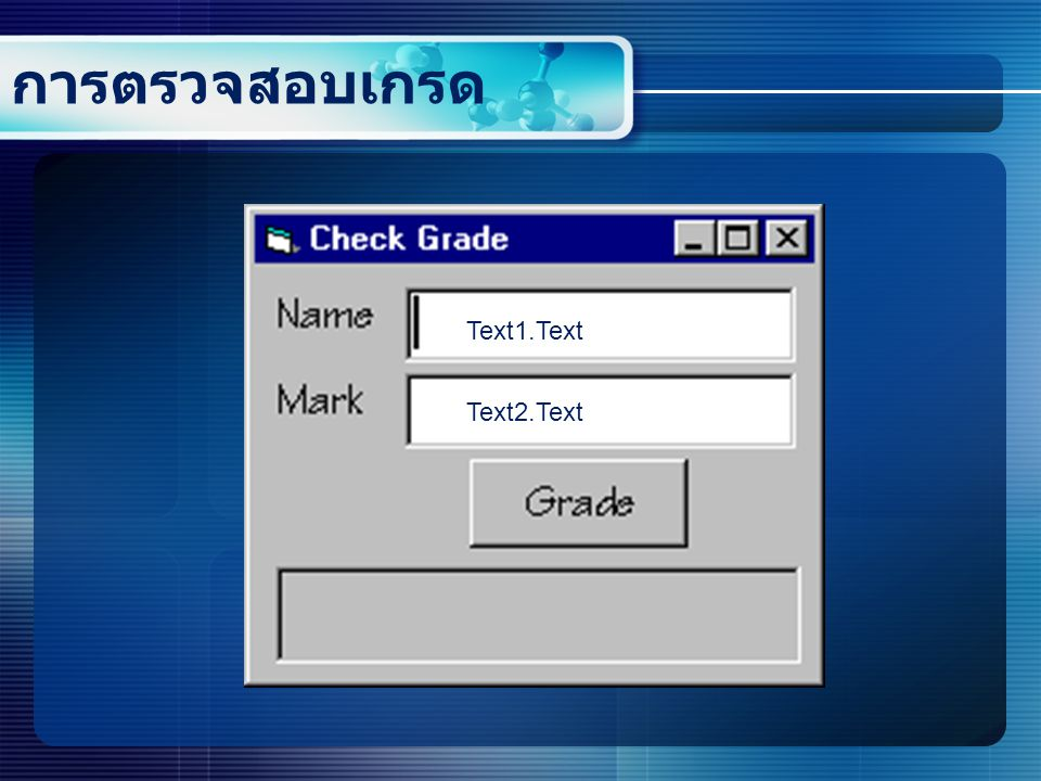 Private Sub Command1_Click() Dim score As Integer Dim grade As String score = Val(Text2.Text) ตัวอย่างงาน
