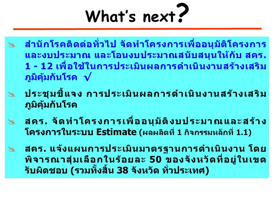What's next . สคร.