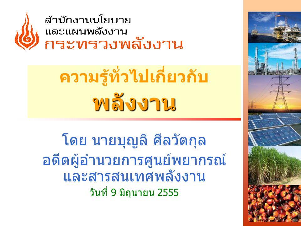 http://www.eppo.go.th - 2 - หัวข้อการบรรยาย 1.ประเภทพลังงาน  พลังงานสิ้นแปลือง  พลังงนหมุนเวียน 2.การจัดประเภทพลังงานแบบอื่นๆ 3.สำรองพลังงาน (Energy reserve) 4.หน่วยพลังงานและการแปลงหน่วย (Energy Unit and Conversion)