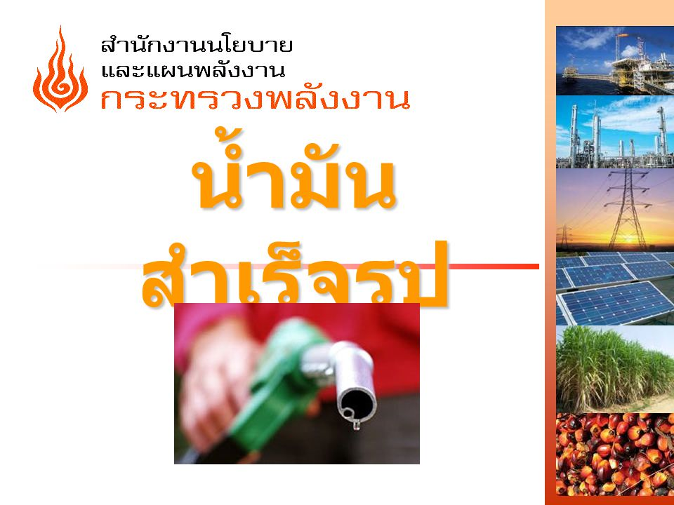 http://www.eppo.go.th Fuel Oil Gasoline Kerosene Diesel Jet LPG Petroleum ProductGASOLINE KEROSEN DIESEL J.P.
