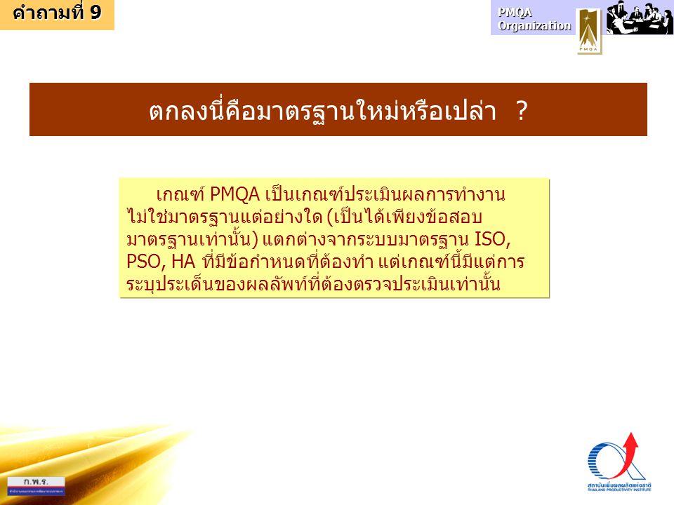 PMQA Organization คำถามที่ 10 ขาดงบ คนร่วมน้อย นายไม่สน ทำไปเสียเวลาเปล่า.