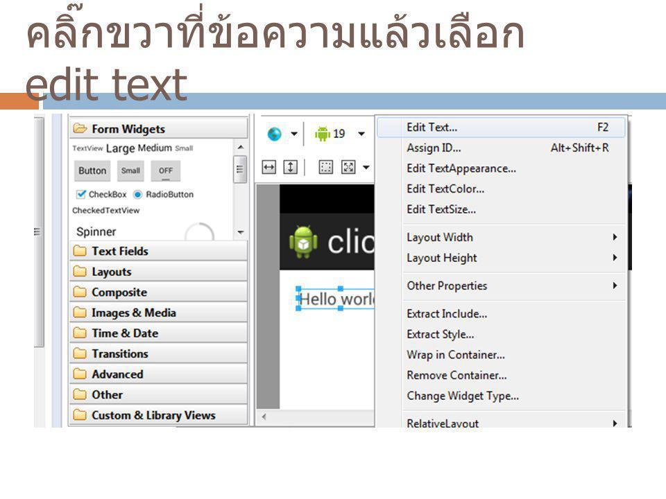 เปลี่ยนจาก hello world เป็น textview แล้วกด OK