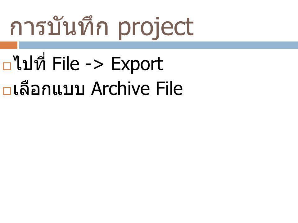 ไปที่ File -> Export