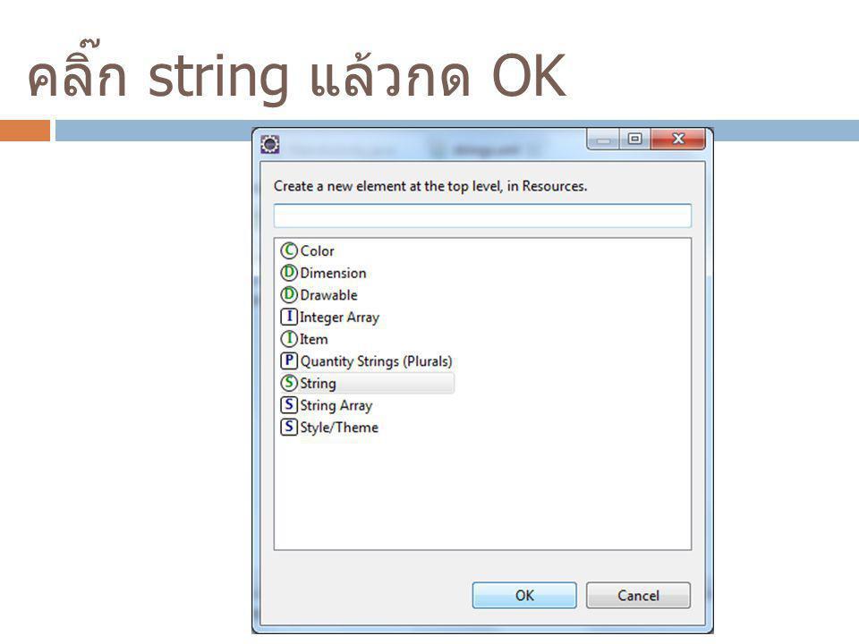 คลิ๊ก String แล้วป้อนข้อความ ใหม่