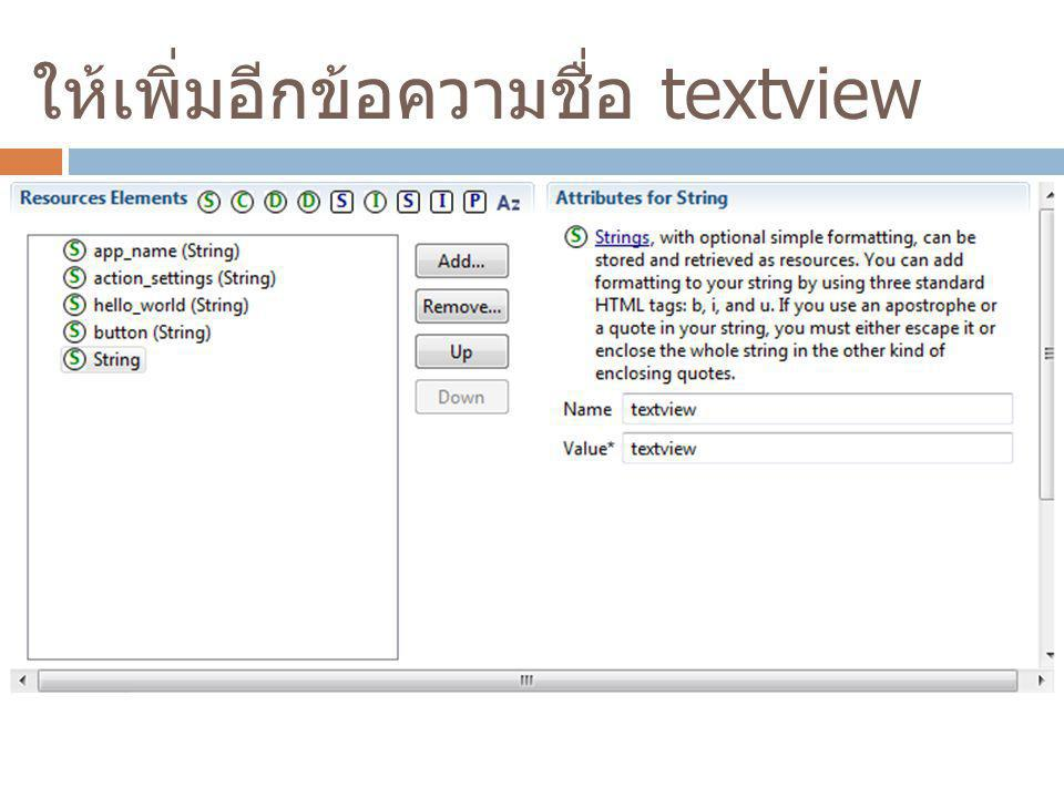การออกแบบส่วนแสดงผล  ไปที่ res\layout\activity_main.xml  ให้นักเรียนออกแบบโดยลาก widget ต่างๆมาวางในส่วนหน้าจอแสดงผลดัง รูป
