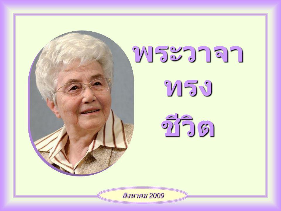 พระวาจา ทรง ชีวิต สิงหาคม 2009