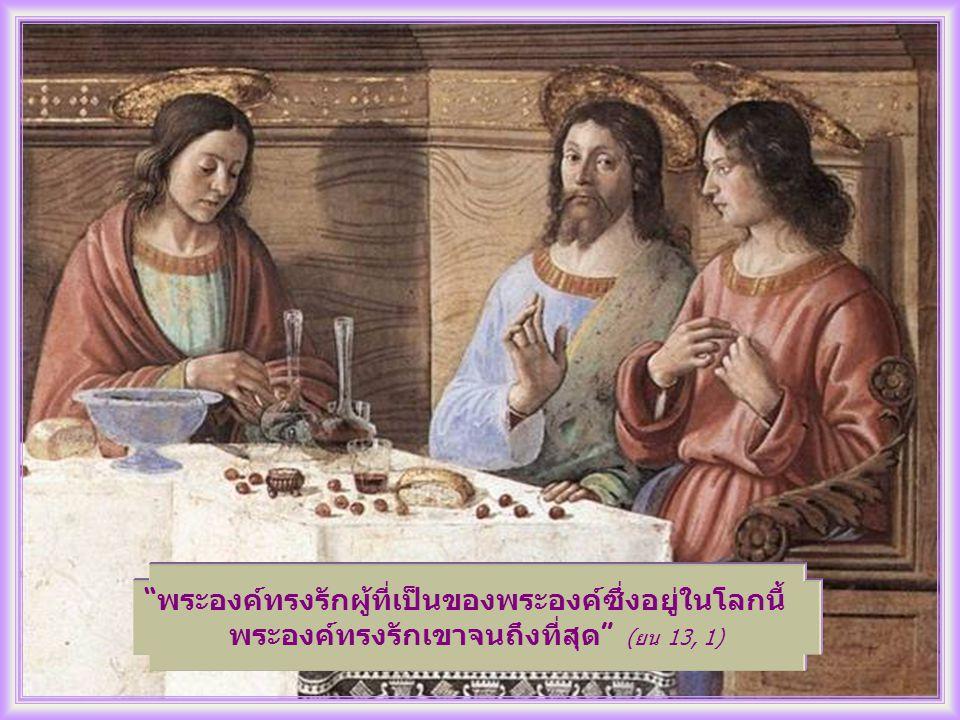พระองค์ทรงรักผู้ที่เป็นของพระองค์ซึ่งอยู่ในโลกนี้ พระองค์ทรงรักเขาจนถึงที่สุด (ยน 13, 1)