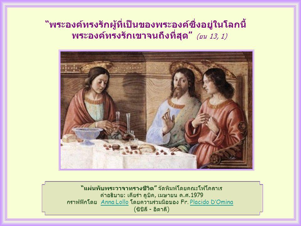 พระองค์ทรงรักผู้ที่เป็นของพระองค์ซึ่งอยู่ในโลกนี้ พระองค์ทรงรักเขาจนถึงที่สุด (ยน 13, 1) แผ่นพับพระวาจาทรางชีวิต จัดพิมพ์โดยคณะโฟโคลาเร คำอธิบาย: เคียร่า ลูบิค, เมษายน ค.ศ.1979 กราฟฟิกโดย Anna Lollo โดยความร่วมมือของ Fr.