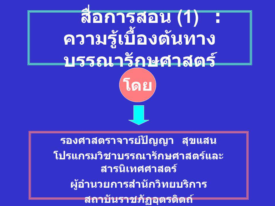 SOURCE Http://library.riu.ac.th Books Online วิทยนิวส์ Library Link Interesting Link Search Engine