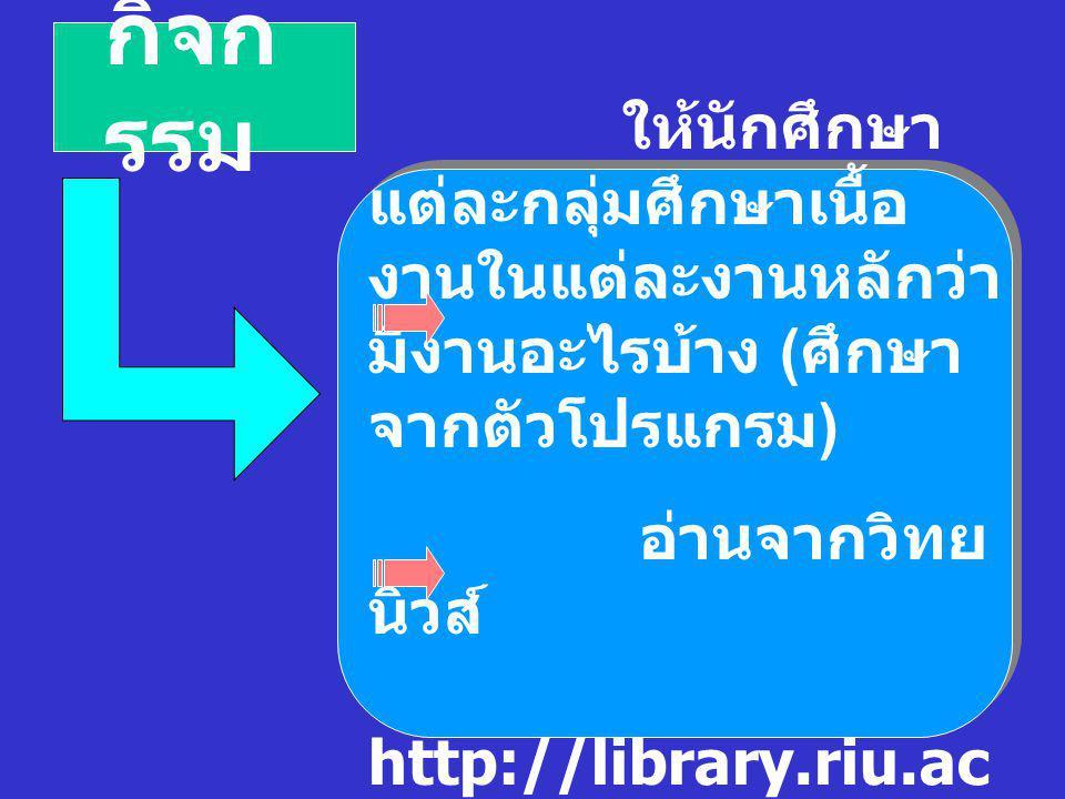 Http://library.r iu.ac.th