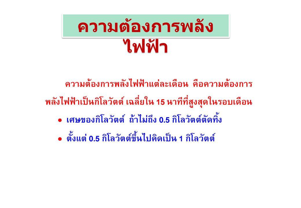 ตัวอย่างการคิดค่าไฟฟ้าประเภทที่ 4 ( อัตรา TOU)