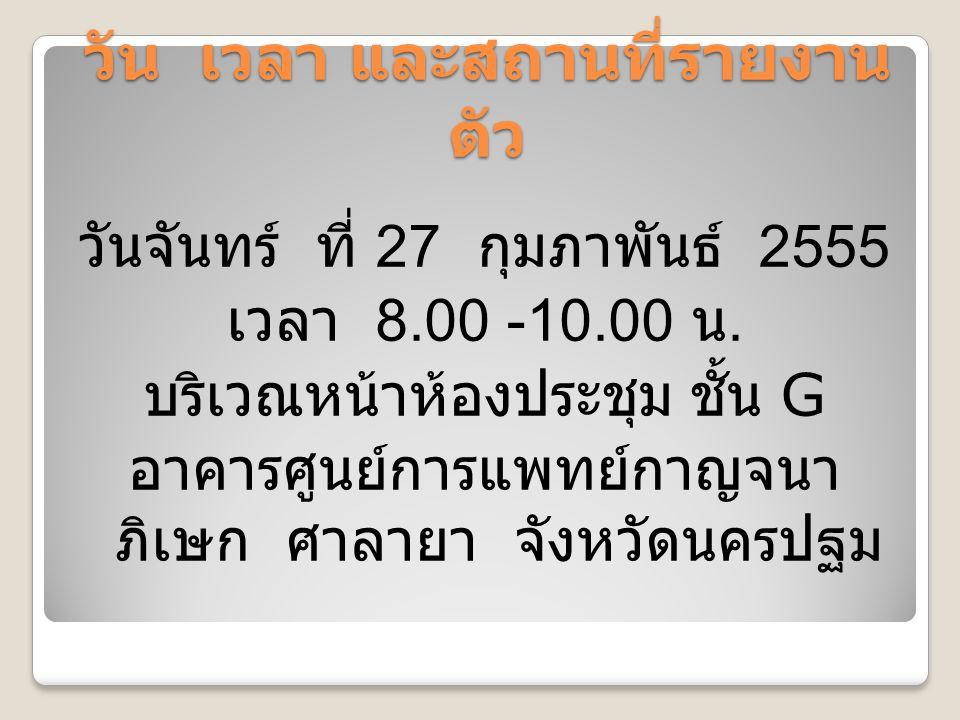 วัน เวลา และสถานที่เข้าสอบ สัมภาษณ์ วันจันทร์ ที่ 27 กุมภาพันธ์ 2555 เวลา 8.30 น.