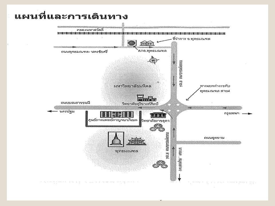ติดต่อสอบถาม งานการศึกษา มหาวิทยาลัยมหิดล วิทยาเขต กาญจนบุรี โทรศัพท์สำนักงาน 034-585060 ต่อ 1112, 1113 โทรศัพท์มือถือ 086-3779947 E-mail : mukaeducation@gmail.com