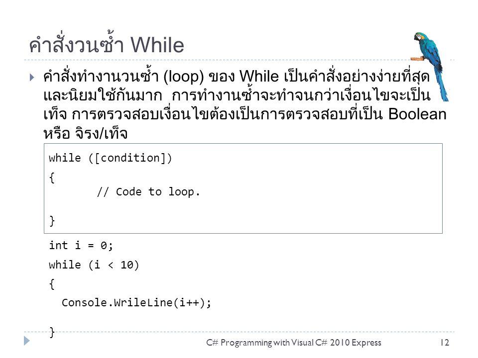 ข้อควรระวังในการใช้ while  while ที่ไม่มี บล็อกกัน ทำให้อ่านยาก  ควรเขียนให้อ่านง่ายขึ้นไปอีกแยกคำสั่งใหม่ ในการเพิ่มค่า C# Programming with Visual C# 2010 Express13 int i = 0; while (i < 10) { Console.WrileLine(i++); } while (i < 10) { Console.WrileLine(i); i++; }