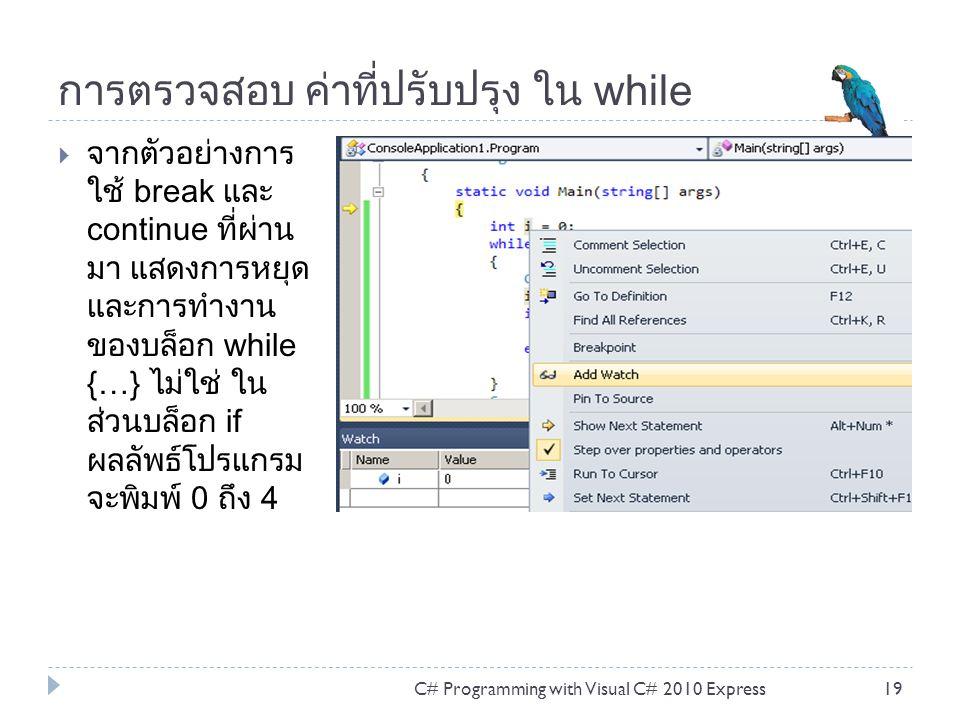 คำสั่งทำงานเฉพาะจุด return  คำสั่ง return ใช้สำหรับให้ออกสเตทเมนต์ switch หรือออก จากเมทธอด เช่น เมทธอดที่พบบ่อย เมทธอด Main( ) เมทธ อดคืออะไรจะอธิบายในรายละเอียดมากขึ้น ในบทต่อๆ ไป C# Programming with Visual C# 2010 Express20