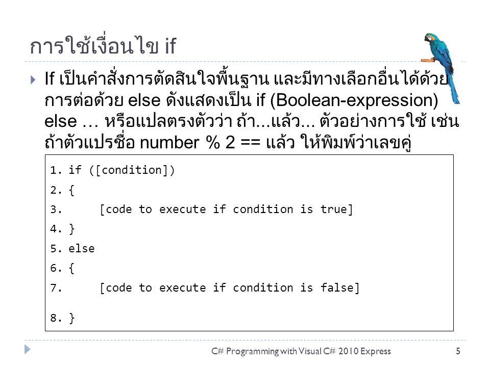 การทำลำดับชั้นของ if..else if 1. if ([condition1]) 2.