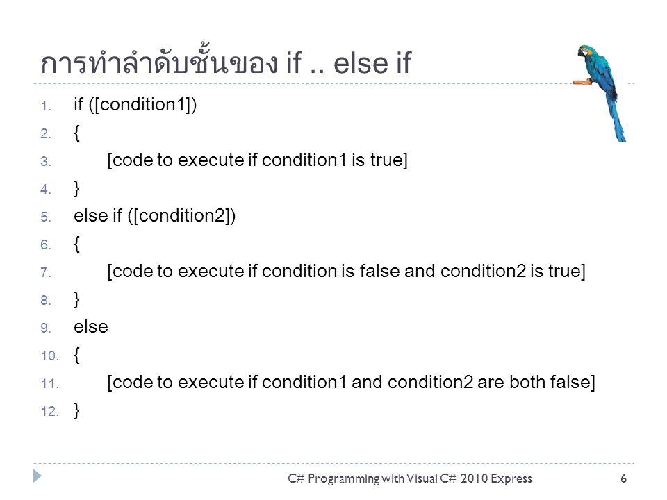 ตัวอย่างการคำเกรด ด้วย if…else if 1.if (score > 79) 2.