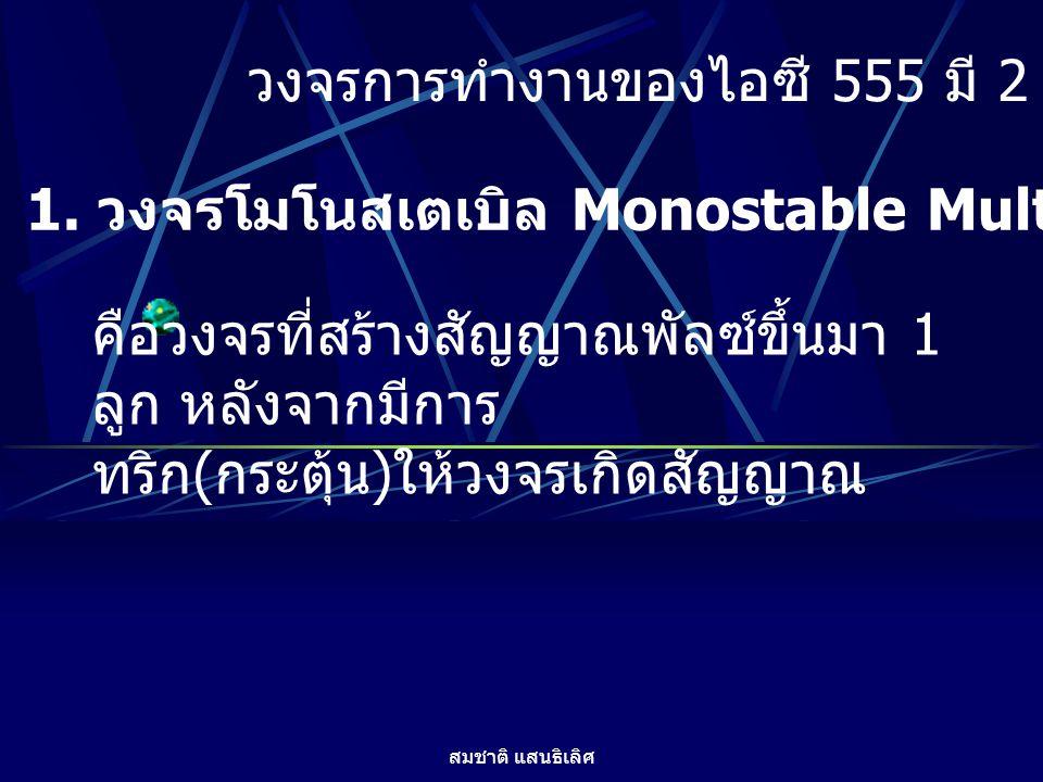 สมชาติ แสนธิเลิศ รูปแสดงวงจร Monostable Multivibator