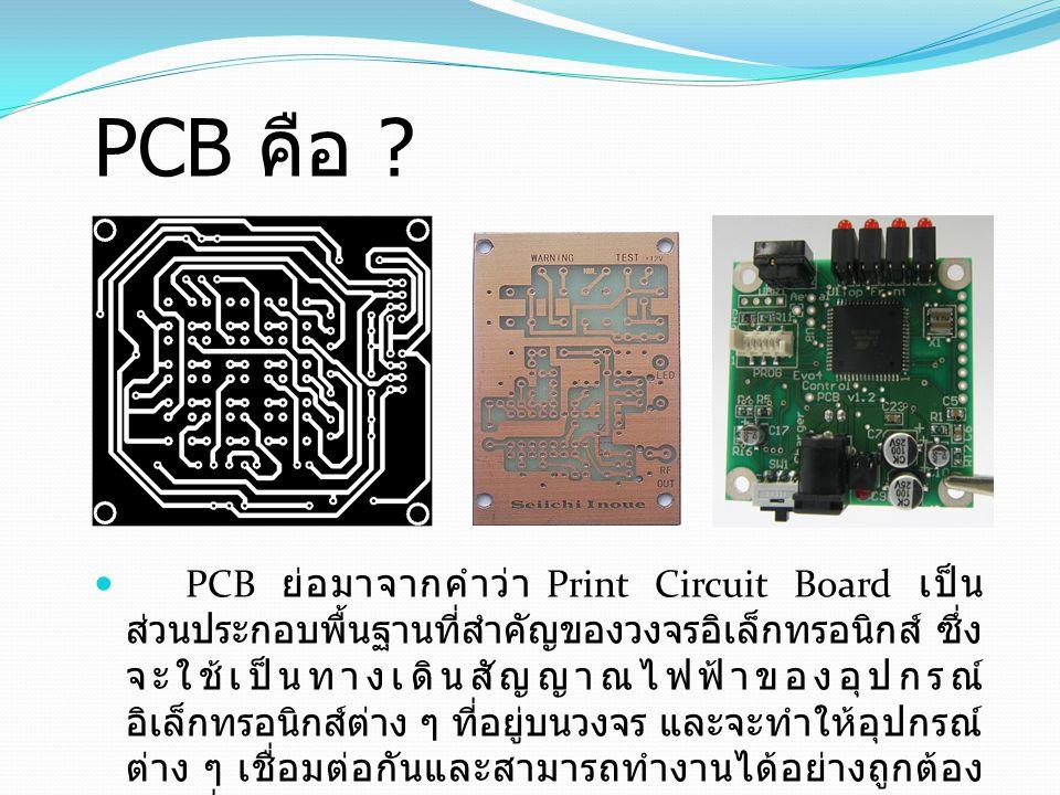 ประเภทของ แผ่นวงจรพิมพ์ PCB ชนิด Single Sided หรือชนิดหน้าเดียว จะมีลายทองแดงอยู่เพียง ด้านเดียว โดยทั่วไปจะใส่ อุปกรณ์ ทางด้านตรงข้าม กับลายทองแดง ชนิดของ PCB มีด้วยกันหลายชนิด FR-1, FR-4, CEM-1 เป็น ต้น - แผ่นวงจรพิมพ์ชนิดหน้าเดียว
