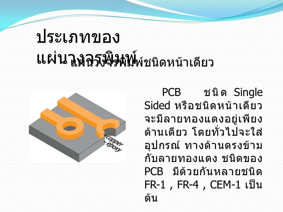 PCB ชนิด Double Sided หรือชนิดสองหน้า จะมีลายทองแดงอยู่ทั้ง สองด้าน และจะมีการทำ PTH หรือ Plated Through Hole หรือมี ทองแดงอยู่ในรูด้วย เพื่อให้เกิดการต่อเชื่อม ทางไฟฟ้า ระหว่างลายเส้น ด้านบนและด้าน - แผ่นวงจรพิมพ์ชนิดสองหน้า