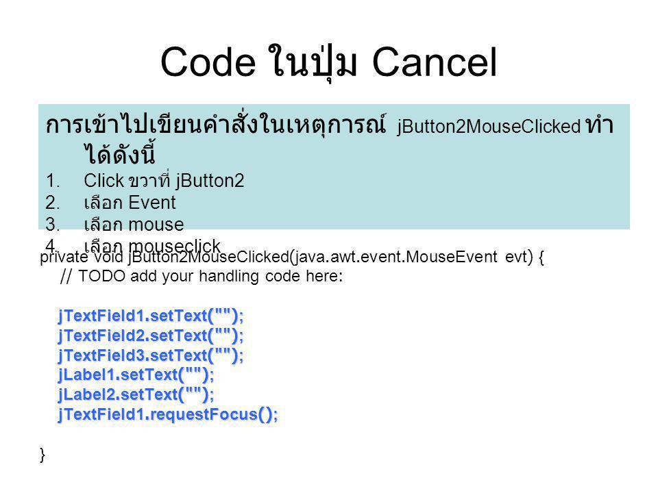 อธิบายคำสั่งที่สำคัญ :: การแสดง ข้อความใน jLabel หากเราต้องการพิมพ์ข้อความไปที่ Label ใด ๆ ก็ใช้ method setText() ดัง ตัวอย่าง – ถ้าต้องการพิมพ์ คำว่า Hello ใน jLabel1 ก็เขียนคำสั่งได้ ดังนี้ – ถ้าหากข้อความที่ต้องการแสดงนั้นเป็นค่าจากตัวแปร ก็ ไม่ ต้องใส่เครื่องหมาย ดังตัวอย่าง jLabel1.setText( Hello ); String str = Hello ; jLabel1.setText(str);
