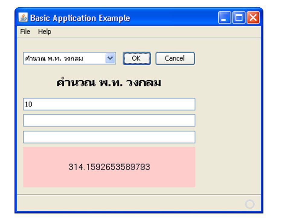 สร้าง โปรเจ็กต์ใหม่ ไปที่เมนู File เลือก New Project เลือก Java Desktop Application กำหนดชื่อ desktop_app4