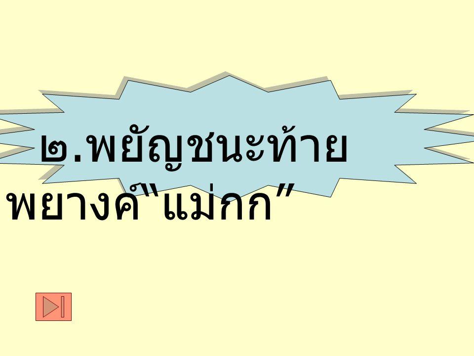 ๒. พยัญชนะท้าย พยางค์ แม่กก