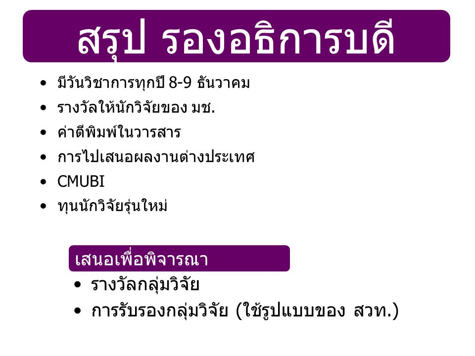 บ้าน TQM http://www.opdc.go.th/thai/chapter/chapter_24.pdf