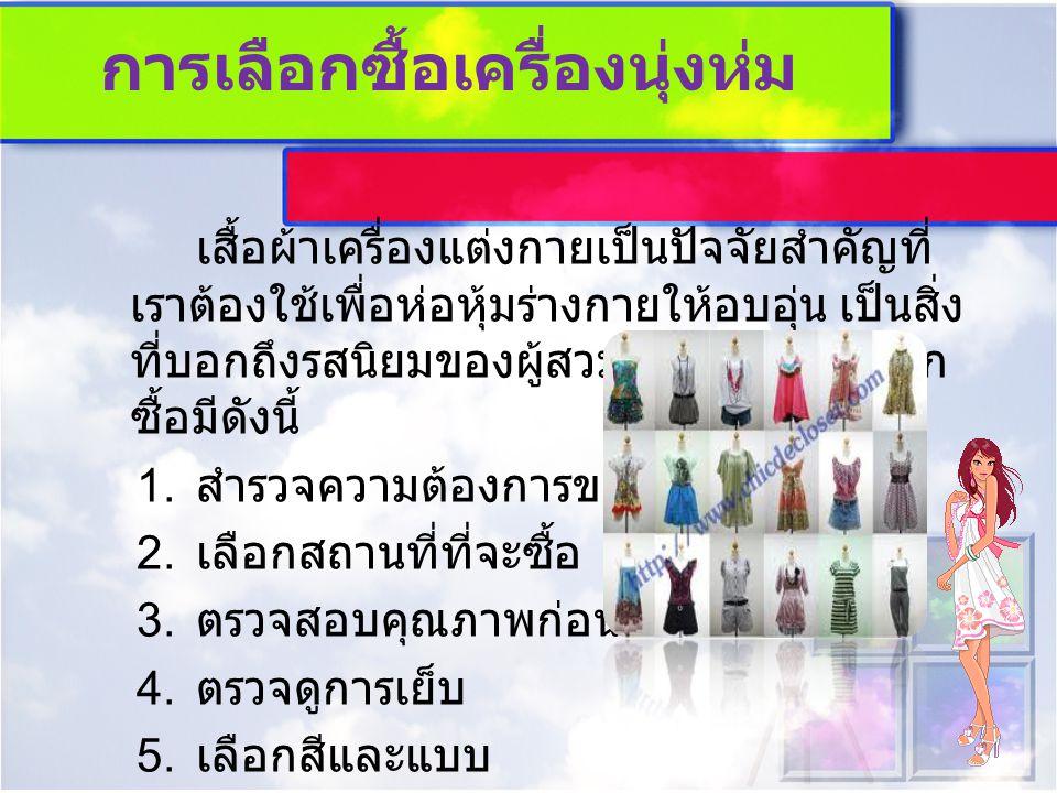 6. ลองสวมใส่ก่อนซื้อ 7. ระวังมารยาท ถ้าผู้ซื้อมีมารยาทดี ผู้ขายก็ ยินดีบริการ
