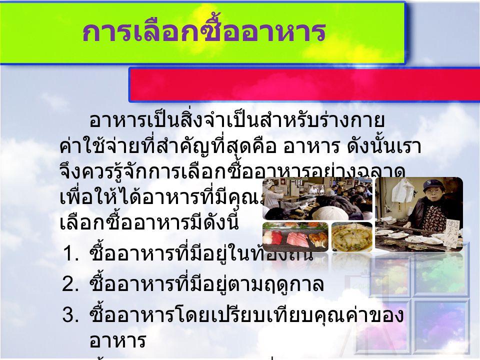 5.ซื้ออาหารโดยพิจารณาจากส่วนที่กินได้ ของอาหาร 6.