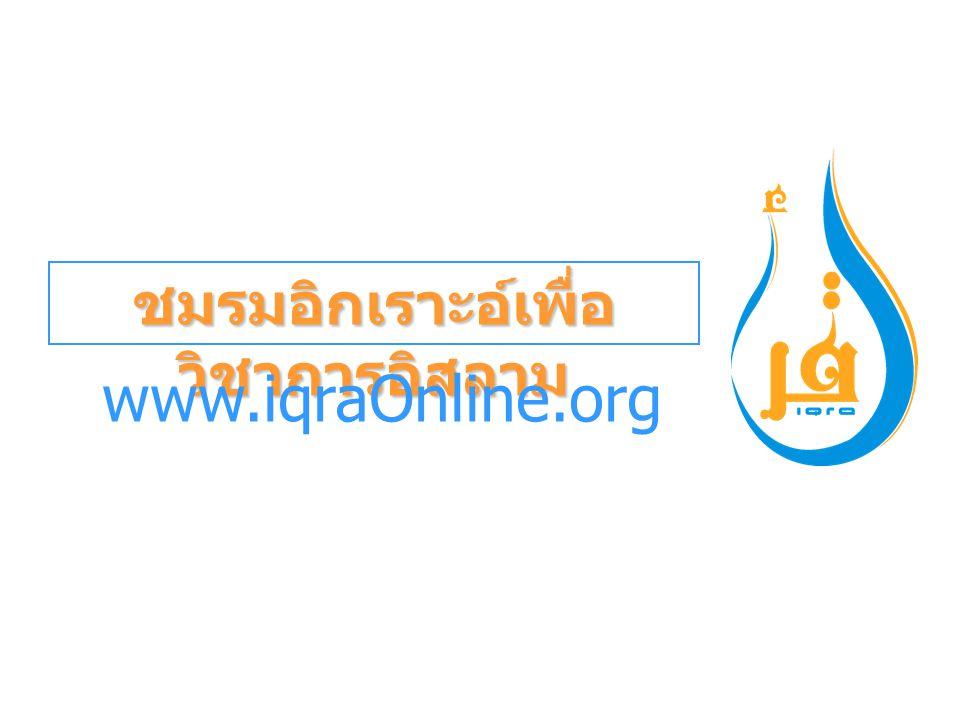 ชมรมอิกเราะอ์เพื่อ วิชาการอิสลาม www.iqraOnline.org