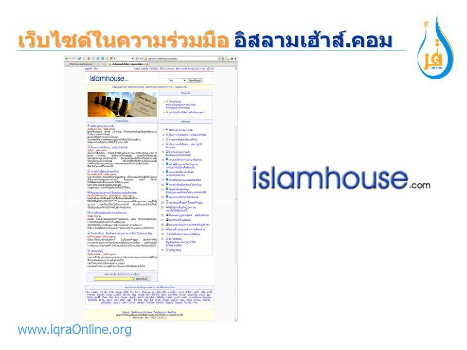 www.iqraOnline.org เว็บไซต์ในความร่วมมือ อิสลามเฮ้าส์. คอม