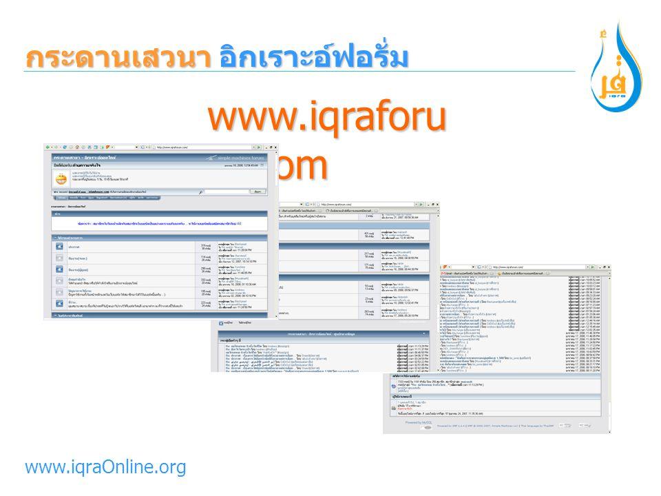 กระดานเสวนา อิกเราะอ์ฟอรั่ม www.iqraforu m.com