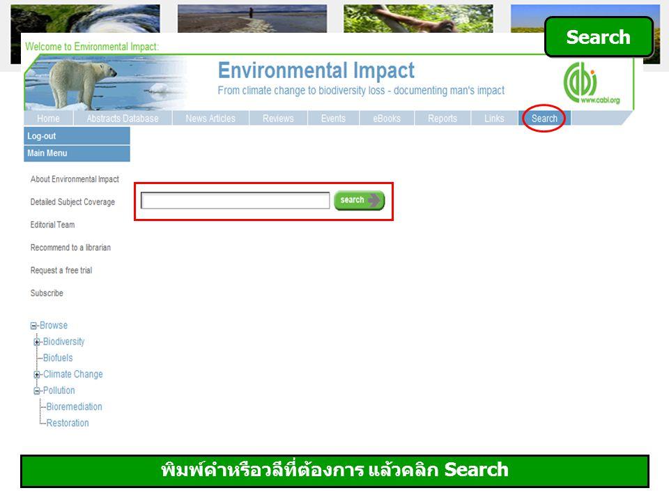 Search Results 1.เลือกผลลัพธ์ตามประเภทเอกสารที่ต้องการ 2.