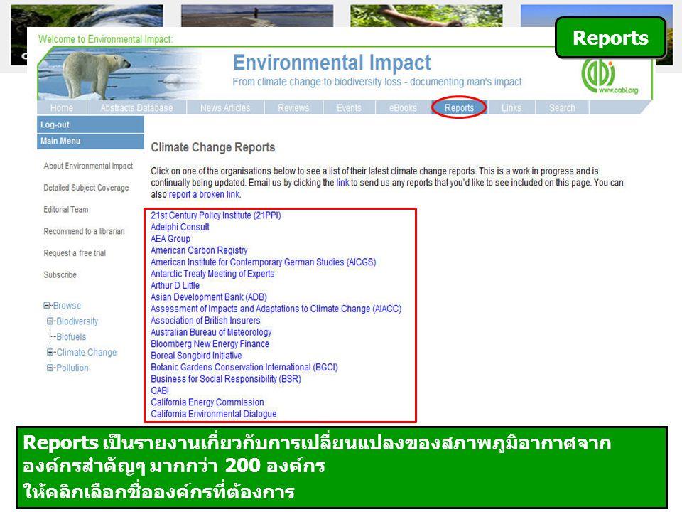 Links Links เป็นการให้เว็บไซต์ภายนอกที่น่าสนใจทางด้านการเปลี่ยนแปลงสภาพ ภูมิอากาศและสิ่งแวดล้อมอื่นๆ 1.