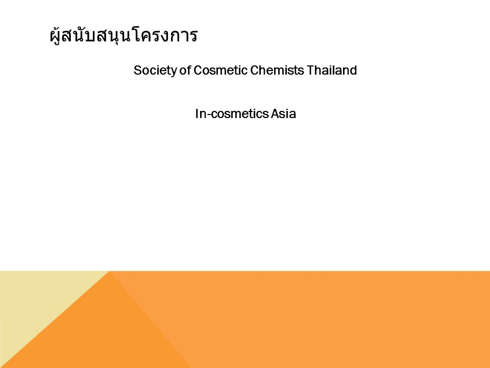 World Cosmetic Young Bussiness Challenge Application Form Product/Team Name: Member's Name: Address: Team's Contact Person and Number: Product Concept : For More Information www.ifscc2011.com www.scct.com Vithana Pittayanuwat Secretary The Society of Cosmetic Chemist of Thailand vithana@ifscc2011.com