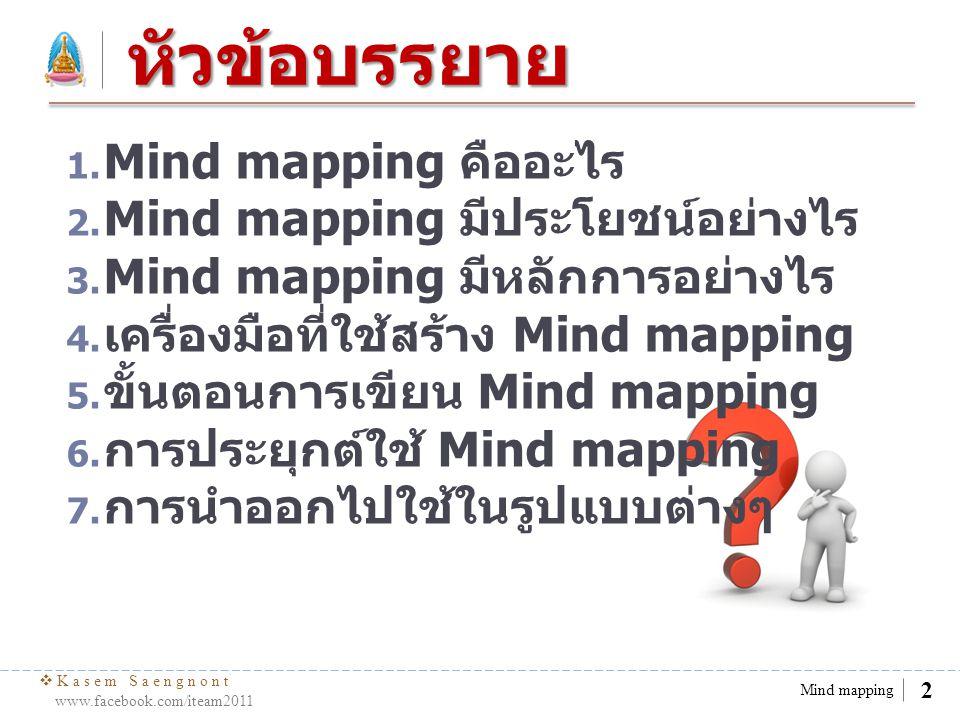  Kasem Saengnont www.facebook.com/iteam2011 3 Mind mapping สมองมนุษย์