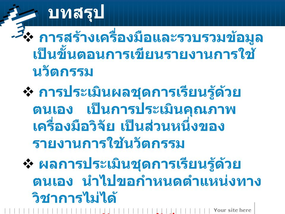 Your site here คำถาม
