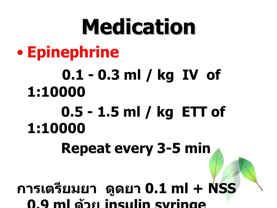 Medication Naloxone (narcan) 0.1 mg / kg IV or IM (0.4 mg / ml) give rapidly Establish adequate ventilation first Volume expansion NSS 10-20 ml / kg IV in 5-10 min indicated for shock