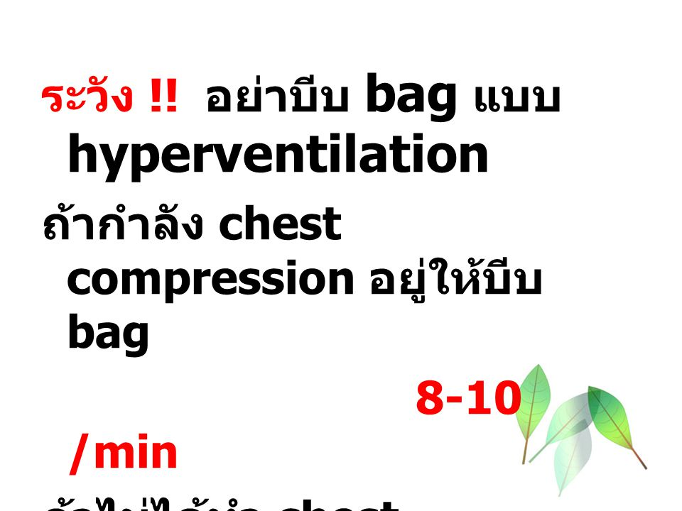 การให้ยาทาง endotracheal tube Lidocaine Epinephrine Atropine Naloxone Flush with 5 ml normal saline followed by 5 assisted ventilations