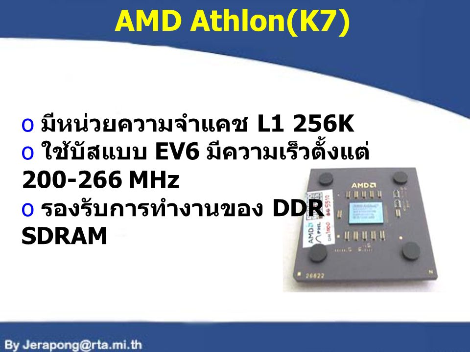 AMD Athlon(K7) AMD Athlon™ processor with a 266MHz front-side bus supporting PC2100 DDR memory technology is available at 1.4, 1.33, 1.2, 1.13, and 1.0GHz AMD Athlon™ processor with 200MHz front-side bus supporting PC1600 DDR memory technology is available at 1400 (1.4GHz) 1300, 1200, 1100, and 1000MHz