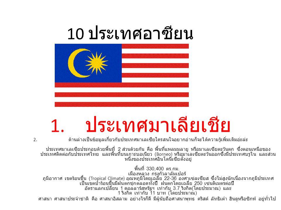 10 ประเทศเอเซีย 1.