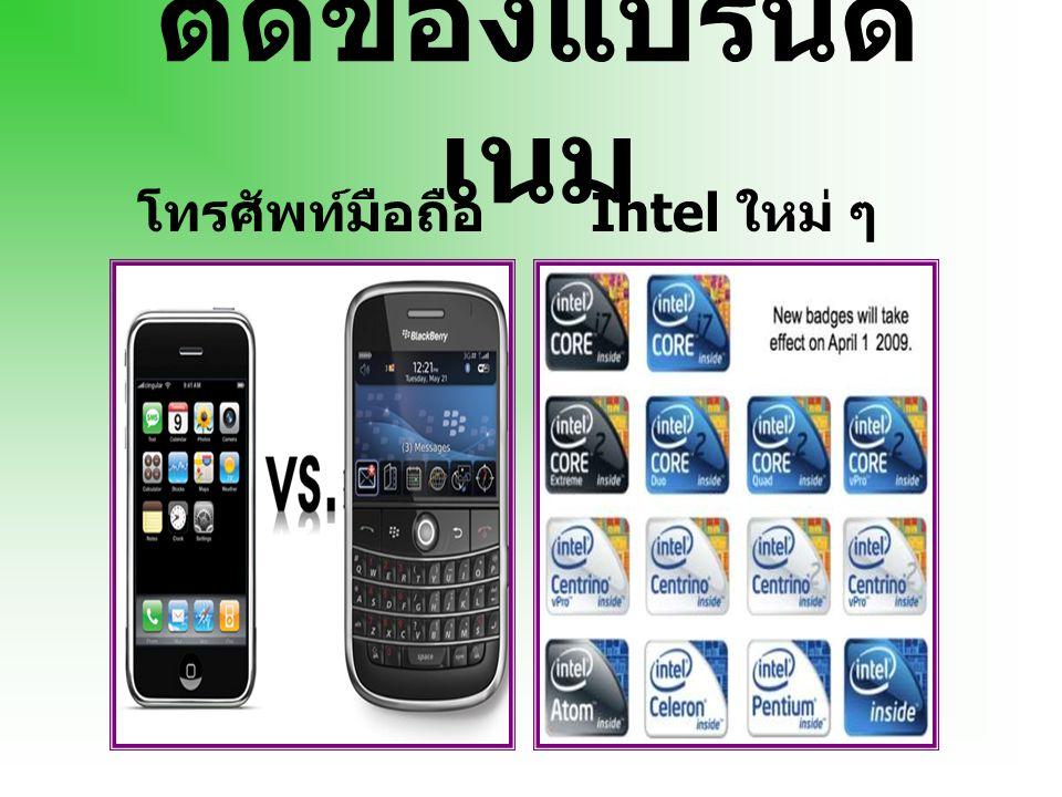 ติดของแบรนด์ เนม โทรศัพท์มือถือ Intel ใหม่ ๆ