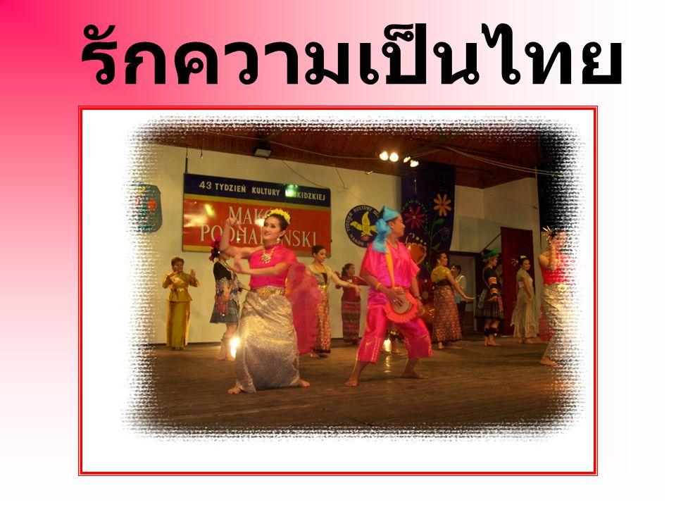 รักความเป็นไทย
